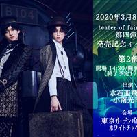 3月8日(日) 第2部15:00公演チケット(特典ブロマイド付き)