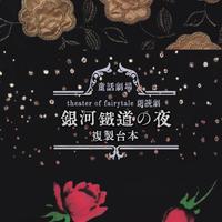 theater of fairytale朗読劇「銀河鉄道の夜」複製台本
