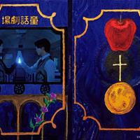 ヴィジュアルブック「theater of fairytale」~銀河鉄道の夜の章~一冊+限定ポストカード付