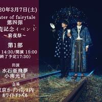 3月7日(土) 第1部15:00公演チケット(特典ブロマイド付き)