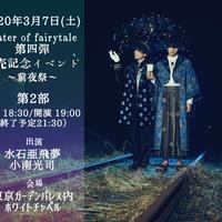 3月7日(土) 第2部19:00公演チケット(特典ブロマイド付き)