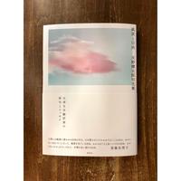 風景と自由 天野健太郎句文集