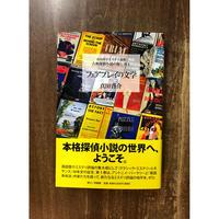 真田啓介ミステリ論集Ⅰ フェアプレイの文学(著者サイン入り)