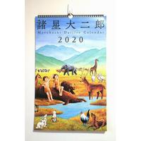 諸星大二郎 2020年 壁掛けカレンダー