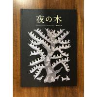 夜の木(10刷)
