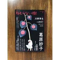 ねむらない樹 vol.7
