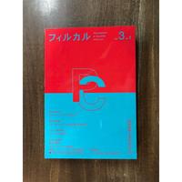 フィルカル Vol. 3、No.1