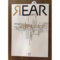 REAR 37号 詩歌句のしかく