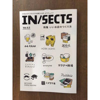 IN/SECTS Vol.6.5