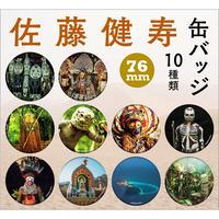 佐藤健寿 缶バッジ(全10種ブラインド販売)