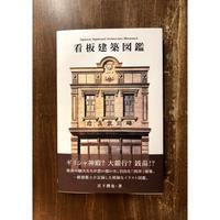 看板建築図鑑