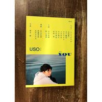 USO2 特集:YOU