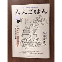 大人ごはん Vol.2