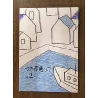 つき草通りで vol.2