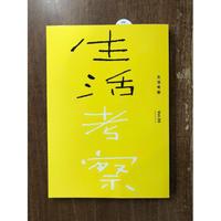 生活考察 vol.6
