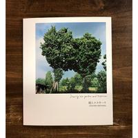 『庭とエスキース』ブックレット (著者サイン入り)