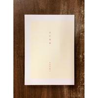 多和田葉子詩集『まだ未来』