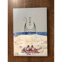 しししし vol.1