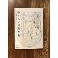 中くらいの友だち 韓くに手帖 vol.9