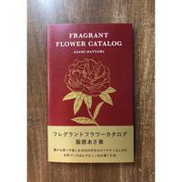 フレグラントフラワーカタログ (ポストカード5枚付き)