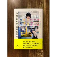 ブックデザイナー・名久井直子が行く 印刷・紙もの、工場見学記