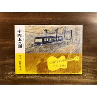 十円玉の話