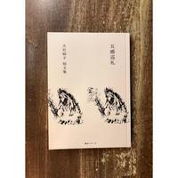 五感巡礼 大竹昭子 短文集
