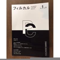 フィルカル Vol. 1
