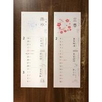 shunshunカレンダー2020 「二十四節気こよみ」