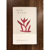 永井宏 散文集 「サンライト」