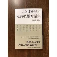 ことばを写す 鬼海弘雄対話集(著者サイン入り)