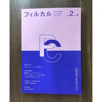 フィルカル Vol. 2、No.2