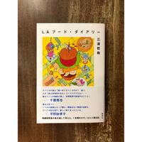 LAフード・ダイアリー