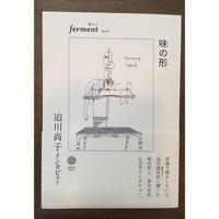 味の形 迫川尚子インタビュー ferment vol.1