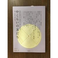 中くらいの友だち 韓くに手帖 vol.2