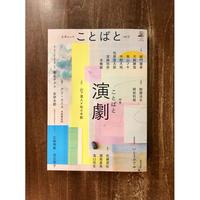 ことばと vol.2