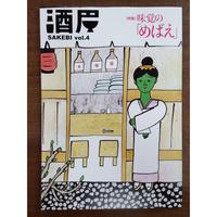 酒眉 vol.4