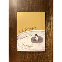 しるもの時代 家庭料理の実践と書評