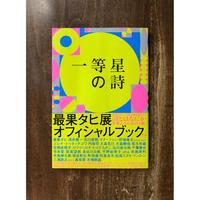 最果タヒ展オフィシャルブック 一等星の詩