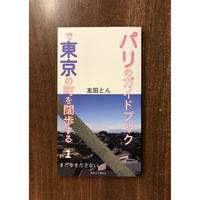 パリのガイドブックで東京の町を闊歩する1