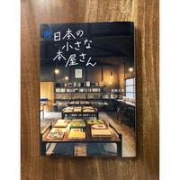 続・日本の小さな本屋さん
