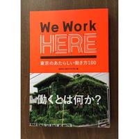 We Work HERE 東京のあたらしい働き方100