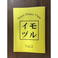 イモヅル vol.2