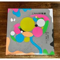 最果タヒ詩のレコード「こちら99等星」