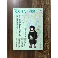 ねむらない樹 vol.6