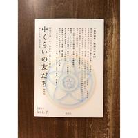 中くらいの友だち 韓くに手帖 vol.7