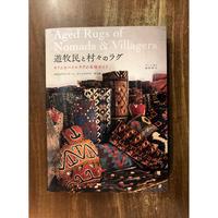遊牧民と村々のラグ キリム&パイルラグの本格ガイド