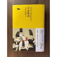 日本文学全集09 平家物語