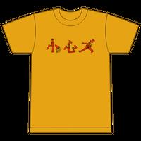 小心ズのTシャツ(ゴールド)