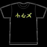 小心ズのTシャツ(ブラック)